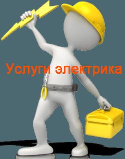 Сайт электриков Артём. artem.v-el.ru электрика официальный сайт Артёма